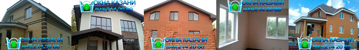 Окна из пластика в Казани - наша работа!