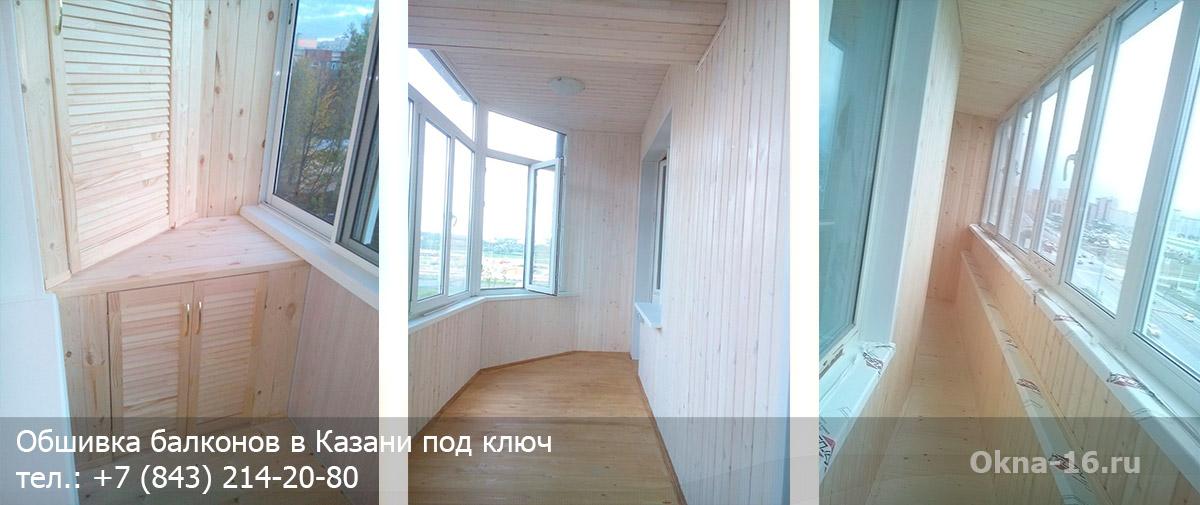 Здесь обшивка балконов под ключ - казань.